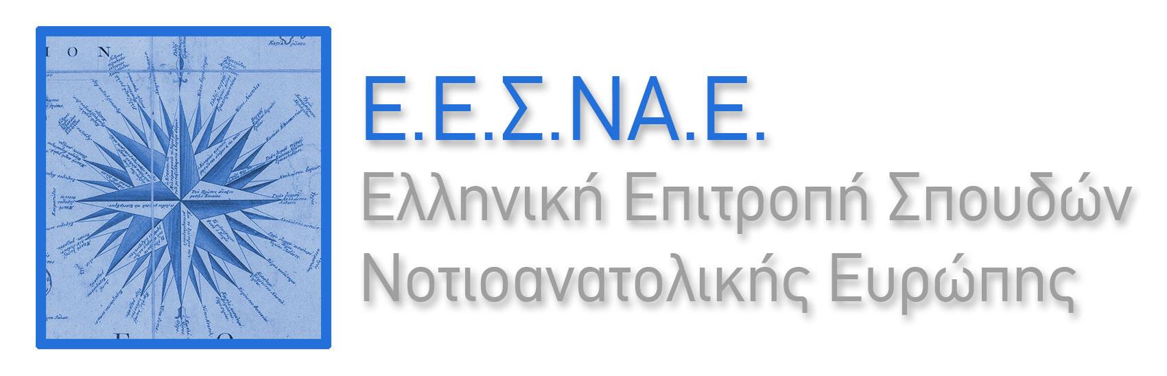 ΕΛΛΗΝΙΚΗ ΕΠΙΤΡΟΠΗ ΣΠΟΥΔΩΝ ΝOΤΙΟΑΝΑΤΟΛΙΚΗΣ ΕΥΡΩΠΗΣ Logo